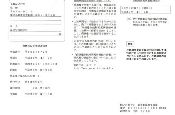 商標登録証002